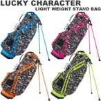 WINWIN STYLE ウィンウィンスタイル LUCKY CHARACTER ラッキーキャラクター LIGHT WEIGHT スタンドバッグ NEON COLOR (PS SPORTS)