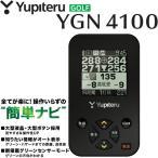 ユピテル YUPITERU GOLF ゴルフナビ  YGN4100   【オート表示の簡単ゴルフナビ】