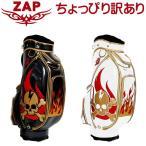 【ちょっぴり訳あり】  ZAP GOLF ザップゴルフ SKULL&FIRE スカル&ファイヤー柄 キャディバッグ  9.5型