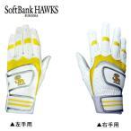 福岡ソフトバンクホークスオリジナル 一般用バッティンググローブ 野球用バッティング手袋 SBGL-4001 / SBGL-4002