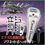 ヘッドカバー 本格エナメル素材使用 ドラゴン 龍 マグネット式 ユーティリティー用