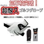 ★キャスコ★ 高級素材ベルセイム21plus使用 ゴルフグローブ 【メール便選択可能】