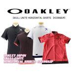 【2017年モデル 在庫限り!まもなく完売。即納です。】OAKLEY オークリー ゴルフ スカル ウェア 半袖ポロシャツ SKULL UNITE HORIZONTAL SHIRTS【433968JP】