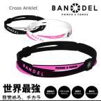 Yahoo!GOLF SEASON【目覚めろ、チカラ!!】 BANDEL バンデル Cross Anklet クロス アンクレット(新商品)