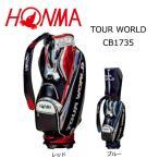 【2017新作モデル】本間 ホンマゴルフ HONMA GOLF TOUR WORLD ツアーワールド キャディバッグ CB-1735