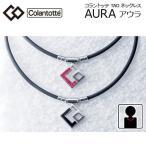 【石川 遼プロ使用モデル】コラントッテ アウラ (Colantotte) TAO ネックレス AURA画像