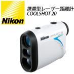 【2015年モデル ※こちらは高低差が図れません。】 ニコン クールショット 20 (Nikon COOLSHOT 20) 携帯型レーザー距離計