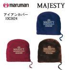 マルマン MARUMAN マジェスティ MAJESTY アイアンカバー IOC3624