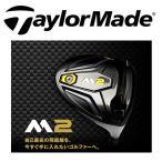 【2016年 限定特売!在庫限り!】 テーラーメイド M2 ドライバー TaylorMade M2 DRIVER (TM1-216カーボンシャフト) 【日本仕様】