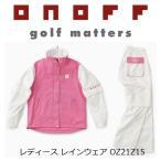 ONOFF オノフ ゴルフ レディース レインウェア 上下セット 【OZ21Z15】【2017年ニューモデル 良い物をお値打ちにどうぞ!】