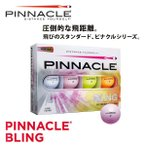 【日本正規品 在庫限り!】Titleist タイトリスト ピナクル ブリング PINNACLE BLING ゴルフボール