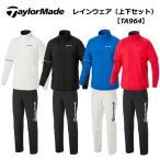 テーラーメイド  ゴルフ メンズ レインウェア 上下セット  Taylor Made レインスーツ【TA964】  2020年秋冬モデル