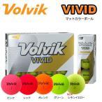 【2017年モデル】ボルビック Volvik ボルヴィック ビビッド VIVID マットカラーゴルフボール 公認球 1ダース(12球入)