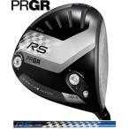 【地域別送料無料】 PRGR(プロギア) RSドライバー 【オリジナルカーボンシャフト】