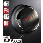 【10月8日発売商品】【地域別送料無料】 フォーティーン DT-112ドライバー(DT112ドライバー)【MD-350ZD V2シャフト】