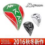 カッパゴルフ kappa ゴルフ ヘッドカバー (460cc対応:メンズ) 2016秋冬新作モデル 20%OFF/SALE