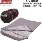 Coleman コールマン 2人用寝袋 ハドソンダブル スリーピングバッグ 2000037319 日本仕様 丸洗い可 アウトドア用品 寝具 SEP1 SEP2