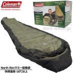 Coleman コールマン 寝袋 ノースリム マミー型 スリーピングバッグ 2000012598 丸洗い可 アウトドア用品 寝具 SEP1 SEP2
