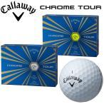 [クーポン有]キャロウェイ 2016 CHROME TOUR クロムツアー ゴルフボール 1ダース(12個)[日本正規品][新品]クロームCallaway