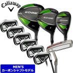 Callaway キャロウェイ メンズ ゴルフセット 10本セット EDGE インポートモデル カーボンシャフト フレックスRセット フルセット USモデル
