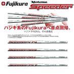 フジクラ モトーレスピーダー/Motore SPEEDER (474/569/661/757) シャフト単品 国内正規品 新品