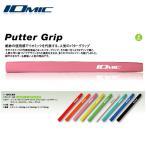 IOMIC(イオミック) PUTTER GRIP(パターグリップ) ラージサイズ 全9色 新品