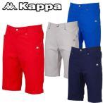 カッパゴルフ ATTIVO メンズストレッチショートパンツ KG512SP43 Kappa Golf 新品 SSゴルフウェア男性用紳士用短パンハーフパンツ