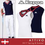 カッパゴルフ Kappa Golf ゴルフ メンズウエア ニットベスト 2017 KG712SW41 ATTIVO Kappa Golf 新品 17SS