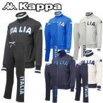 [クーポン有][58%off]Kappa(カッパ) スウェット メンズジャケット/パンツ 上下セット KL552KT11/KL552KB11[新品]男性ウェアトレーニングウェアジャージ