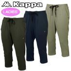 [クーポン有][Sale 61%off][レディース]Kappa(カッパ) スウェットパンツ7分丈 KM522SP60 全3色[新品]レディース女性WOMENSウェアジャージ ウェット
