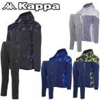 [クーポン有][54%off]Kappa(カッパ) スウェット メンズジャケット/パンツ 上下セット KM552KT33/KM552KB33[新品]男性用ジャンバー トレーニングウェアジャージ