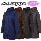 [クーポン有][57%off][レディース]Kappa(カッパ) 中わたコート KM562OT45[新品]レディス女性ベンチコート防風防寒保温アウターフードキルト