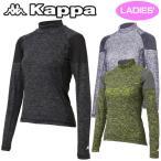レディース Kappa(カッパ) ロングスリーブアンダーシャツ(インナーシャツ) KM562UT82 新品 女性用レディスコンプレッション長袖