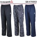 [割引クーポンあり][Sale 33%off]Le coq sportif(ルコックスポルティフ) ウインドロングパンツ QB-470553 全3色男性用メンズMEN'S'紳士用長ズボンウィンド
