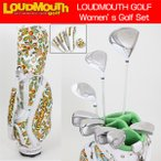 Loudmouth ラウドマウス ゴルフ レディース クラブセット 9点 Shagadelic White シャガデリック ホワイト LM-410-003 新品 日本規格