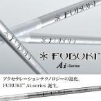 三菱レイヨン フェアウェイウッド用 FUBUKI(フブキ) Aiシリーズ シャフト単品[Ai Fw55/Fw65]国内正規品ユーティリティハイブリッド