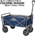 折畳み式 大容量 FOLDING WAGON フォールディングワゴン キャスター付 93cm×51cm×57cm キャンプ アウトドア用品 レジャー キャリー カート ホイール