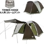 TIMBER RIDGE 2ルームテント 6人用 3.35m×2.74mx1.98m ティンバーリッジ 6 Person Dome Vestibule Tent キャンプ用 グランピング用 アウトドア用品 APR1 APR2