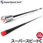 スーパースピードゴルフ 2020 スーパースピードC カウンターバランス 飛距離アップ スイング練習器 Super Speed Golf 日本正規品  素振り スパスピ   メンズ