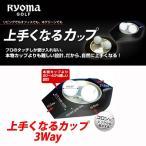 メール便可250円 Ryoma GOLF(リョーマゴルフ) 上手く