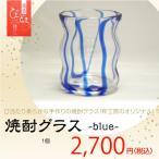 [博多びーどろ 粋工房]焼酎グラス ブルー 新品[贈答品 ギフト お祝い ガラス テーブルウェア]