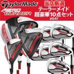 [クーポン有][Sale 47%off][メンズ]他には無い当店厳選 豪華 テーラーメイド 日本仕様 エアロバーナー ゴルフセット 10本セット #041 定価約22.6万以上