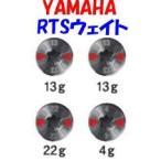 YAMAHA ヤマハ RTS ウェイト RMXドライバー専用