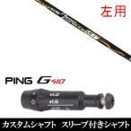 左用/新品スリーブ付シャフト 日本シャフト N.S.PRO Regio Formula MB+/ピン PING G410 プラス G410 SFT ドライバー/FW用 スリーブ装着(スリ ーブ非純正)