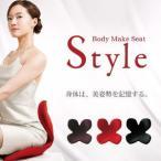 【送料無料 ※北海道、沖縄除く】【MTG】 Body Make Seat Style ★ボディメイク シート スタイル★腰痛緩和&美姿勢