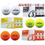【SPALDING】 スポルディング  ROYALTOP SD-01 ゴルフボール 1ダース B-642【税別5000円以上で送料無料 ※北海道・沖縄除く】