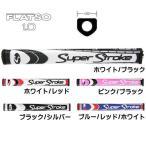 スーパーストローク SuperStroke ハイビスシリーズ FLATSO1.0 フラッツォ1.0 パターグリップ 全5色【税別5千円以上送料無料 ※北海道、沖縄税別1万円以上】
