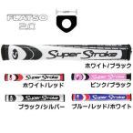 スーパーストローク SuperStroke ハイビスシリーズ FLATSO2.0 フラッツォ2.0 パターグリップ 全5色【税別5千円以上送料無料 ※北海道、沖縄税別1万円以上】