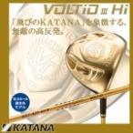 【送料無料】超高反発 KATANA カタナ 2015 VOLTiO III Hi ボルティオ 3 ハイ ドライバー オリジナルTour AD【ゴルフクラブ激安通販】