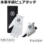 フットジョイ FootJoy PURE TOUCH FGPU WT-24 白 24